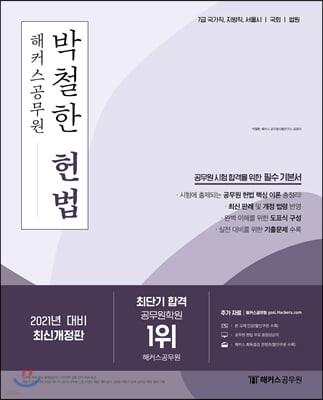 2021 해커스공무원 박철한 헌법