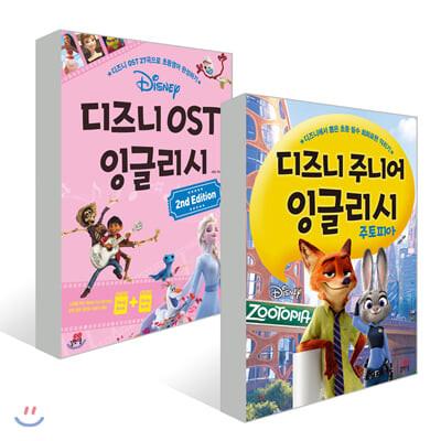 디즈니 OST 잉글리시 + 디즈니 주니어 잉글리시 주토피아 세트