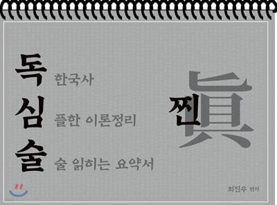최진우 독한국사 독심술 찐[眞]