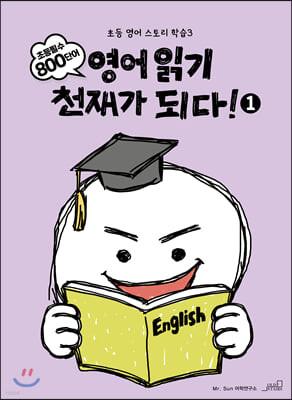 영어 읽기 천재가 되다!