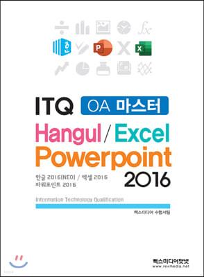 만원의 합격 ITQ OA마스터 2016