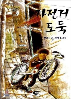 자전거 도둑 : 박완서 동화집