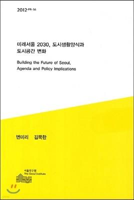 미래서울 2030 도시생활양식과 도시공간 변화
