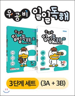 우공비 일일독해 3단계 세트(3A+3B)