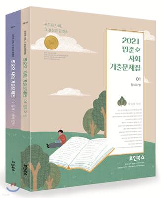 2021 민준호 사회 기출문제집