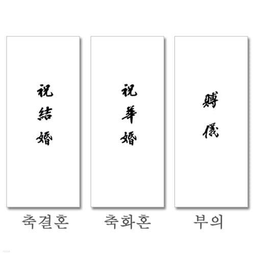 모든오피스)500 경조용 봉투(축결혼)