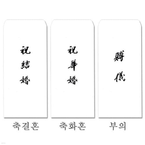 경조용 이중봉투(축결혼/먹박)갑(50팩입)