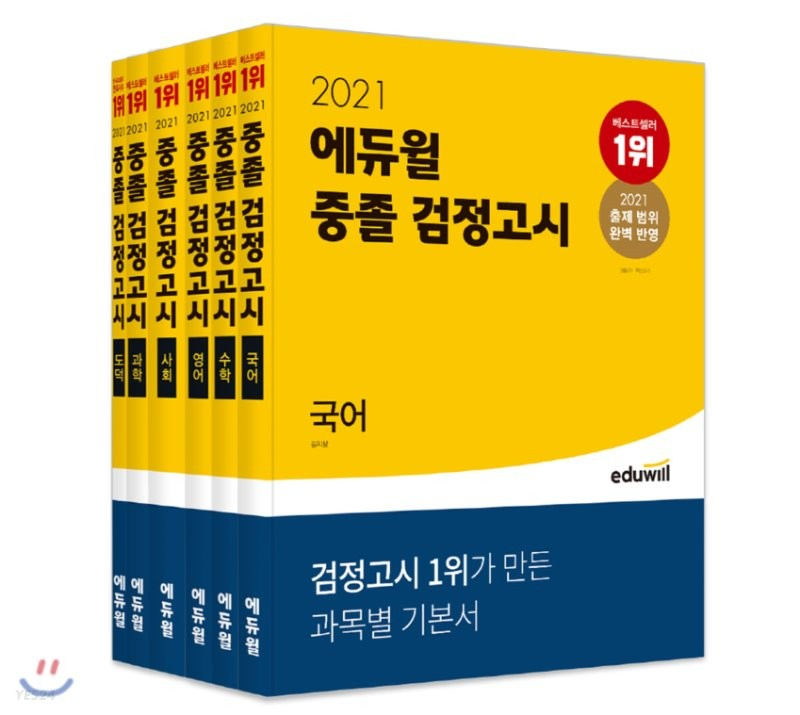 2021 에듀윌 중졸 검정고시 세트