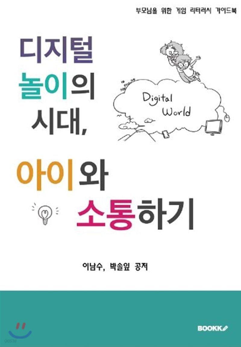 디지털 놀이의 시대, 아이와 소통하기