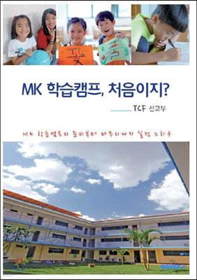 MK 학습캠프, 처음이지?