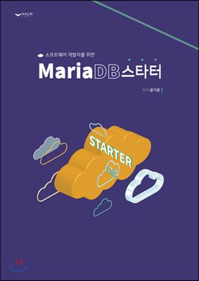 MariaDB 스타터