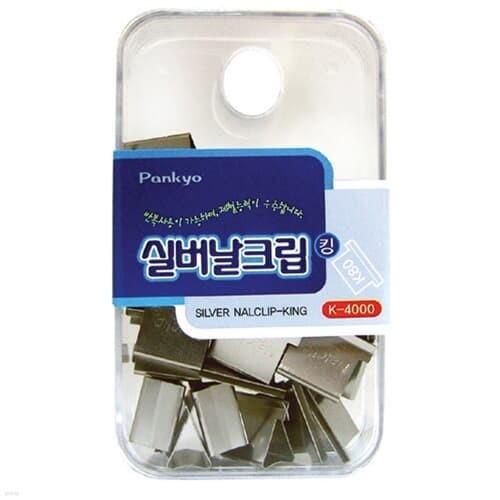 판교)실버날크립날(킹/K-4000)박스(300개입)