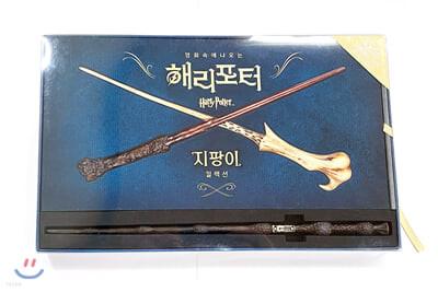 해리 포터 지팡이 컬렉션 (기프트 에디션)