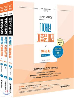 2021 해커스공무원 10개년 기출문제집 한국사