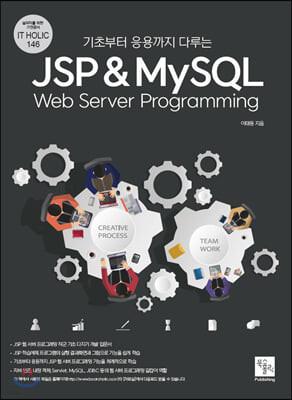 JSP & MySQL Web Server Programming