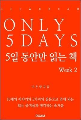 5일 동안만 읽는 책 Week 2