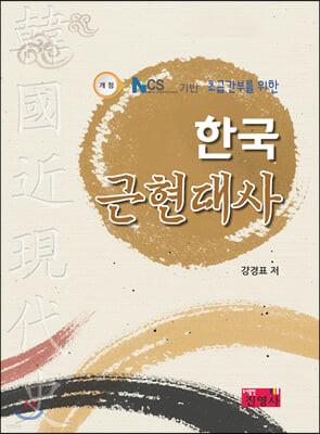 NCS초급간부를 위한 한국근현대사