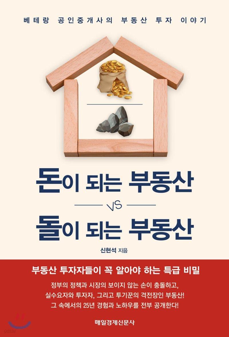 돈이 되는 부동산 vs 돌이 되는 부동산