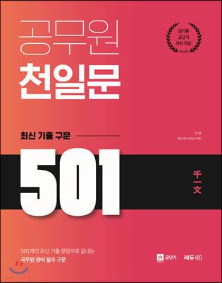 2021 공무원 천일문 최신 기출 구문 501