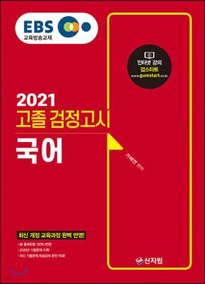 2021 EBS 고졸 검정고시 국어