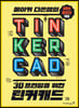 메이커 다은쌤의 3D 프린팅을 위한 틴커캐드 TINKERCAD