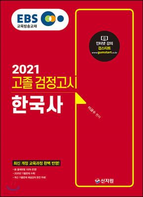 2021 EBS 고졸 검정고시 한국사