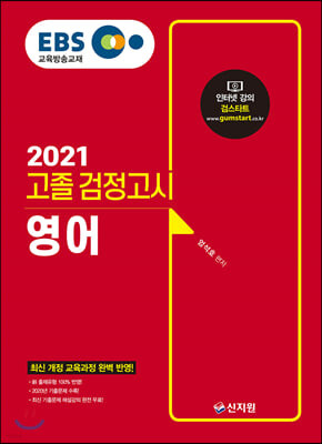 2021 EBS 고졸 검정고시 영어