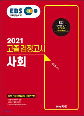2021 EBS 고졸 검정고시 사회