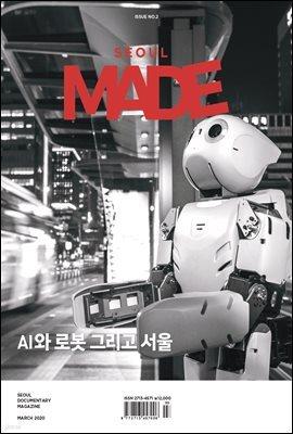 서울메이드 SEOUL MADE ISSUE NO.2