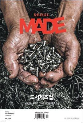 서울메이드 SEOUL MADE ISSUE NO.4