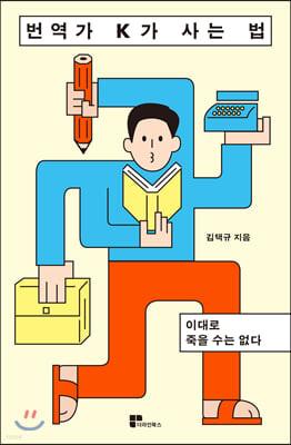 번역가 K가 사는 법