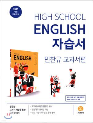 고등학교 High Schoo Engilsh 자습서 (2021년)