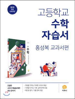 고등학교 수학 자습서 (2021년)