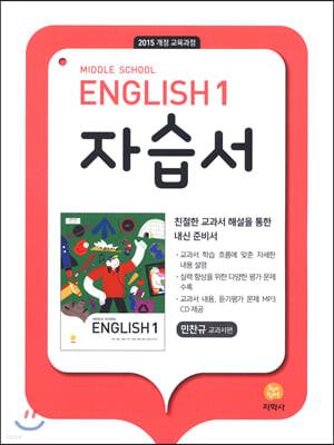 중학교 Middle School English 1 자습서 민찬규 (2021년)