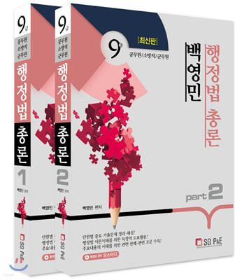 백영민 행정법총론 세트