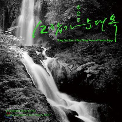 송은주 - 12잡가 눈대목