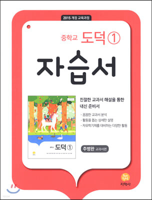 중학교 도덕 1 자습서 추병완 (2021년)