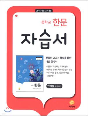 중학교 한문 1 자습서 안재철 (2021년)