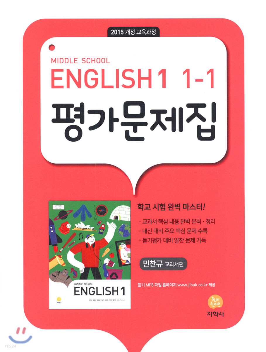 Middle School English 1 평가문제집 1-1 민찬규 (2021년)