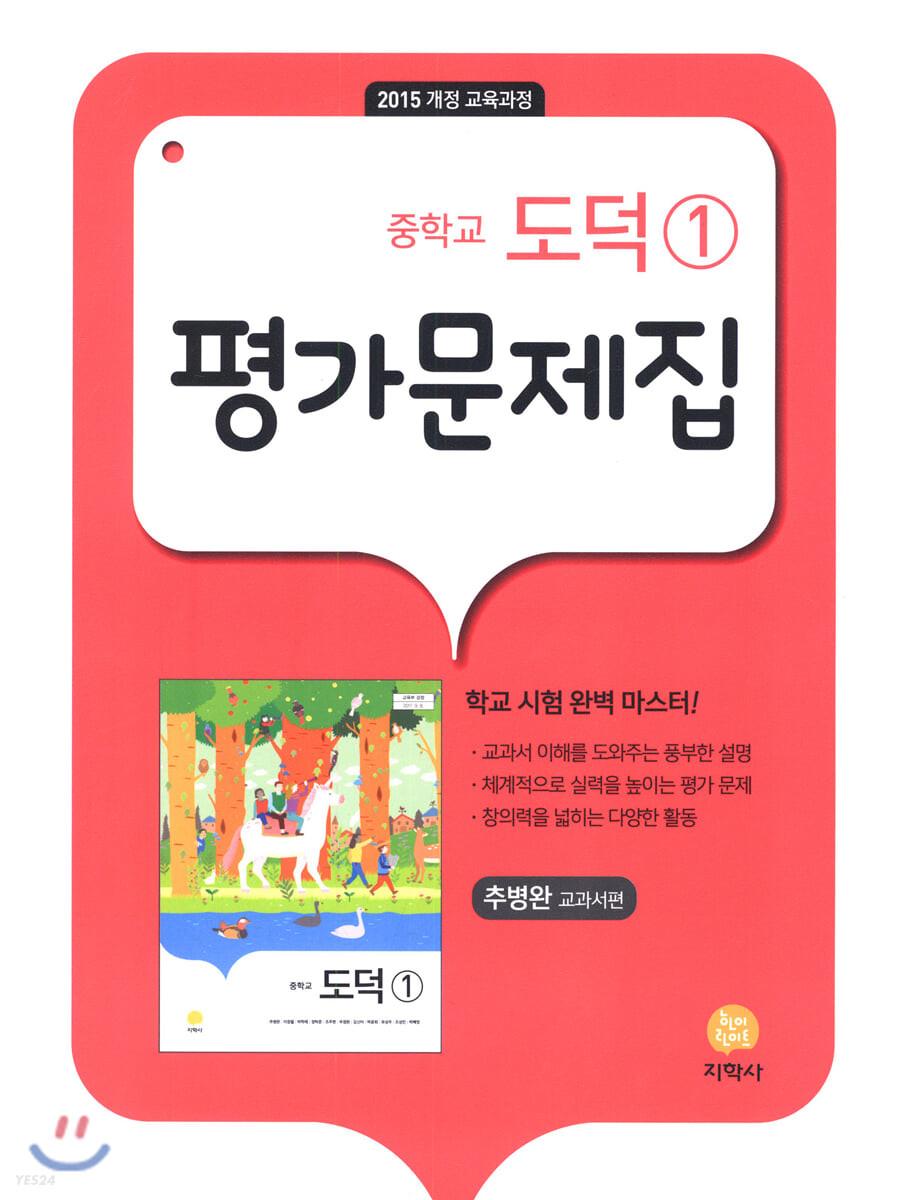 중학교 도덕 1 평가문제집 추병완 (2021년)