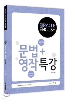 2013 이리라 문법 + 영작 특강