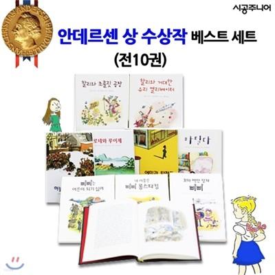 안데르센 상 수상작 베스트 세트 (전10권)