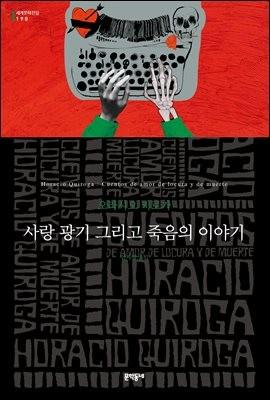 사랑 광기 그리고 죽음의 이야기 - 세계문학전집 190