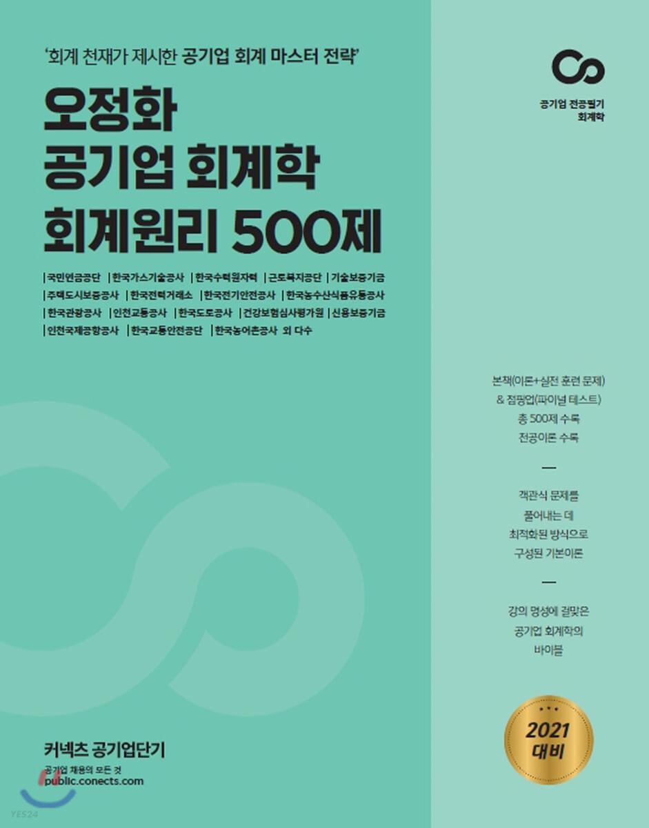 2021 오정화 공기업 회계학 회계원리 500제