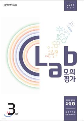 2021 고등 과학탐구영역 화학1 CLab 모의평가 3회분 (2020년)