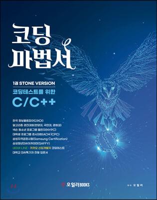 코딩마법서 C/C++ STONE