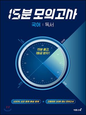 15분 모의고사 국어 독서 (2021년용)