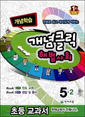 개념클릭 해법사회 개념학습 5-2 (2013년)