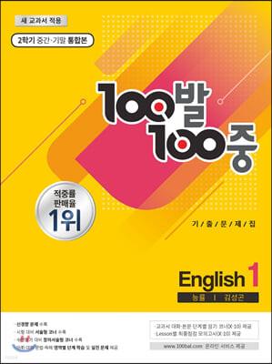 100발 100중 기출문제집 2학기 중간·기말 통합본 중1 영어 능률 김성곤 (2020년)