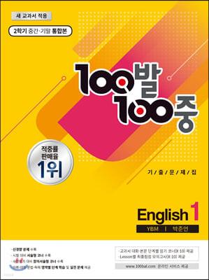 100발 100중 기출문제집 2학기 중간·기말 통합본 중1 영어 YBM 박준언 (2020년)
